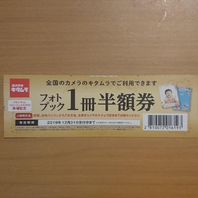 とと様専用 カメラのキタムラ フォトブック一冊半額券 チケットの優待券/割引券(ショッピング)の商品写真