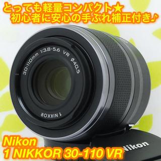 ニコン(Nikon)の★ニコンミラーレス一眼専用望遠レンズ♪☆ニコン 30-110mm VR★(レンズ(ズーム))