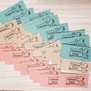 スヌーピー ミニサンキューカード(カード/レター/ラッピング)