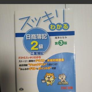 スッキリわかる日商簿記 2級 工業簿記(資格/検定)