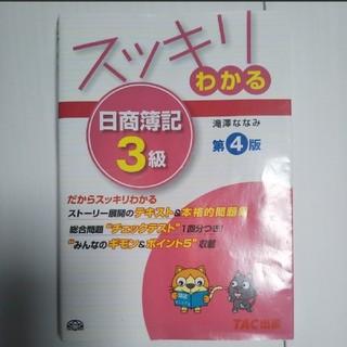 スッキリわかる日商簿記3級(資格/検定)