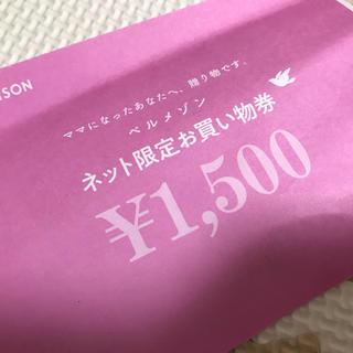 ベルメゾン - ベルメゾン♡ネット限定お買い物券¥1500/お値下げ承ります!