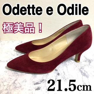 オデットエオディール(Odette e Odile)の極美品 odette e odile パンプス 21.5 スエード 革 レッド(ハイヒール/パンプス)