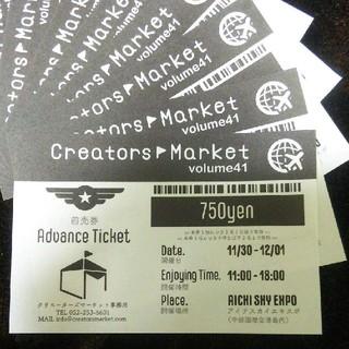 クリエーターズマーケット入場券×2枚 クリマ(その他)