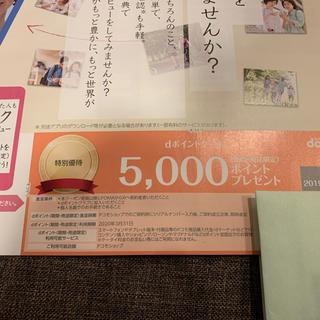 エヌティティドコモ(NTTdocomo)のドコモ docomo クーポン 5000ポイント(ショッピング)