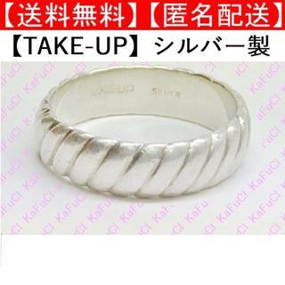 テイクアップ(TAKE-UP)のTAKE-UP シルバーリング 16号 指輪 銀 アクセサリー テイクアップ(リング(指輪))