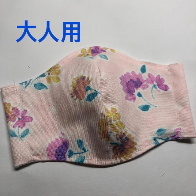 66★ハンドメイド ★大人用・立体マスク★花柄の通販