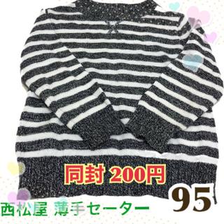 ニシマツヤ(西松屋)の薄手 ボーダー セーター 西松屋/95(ニット)
