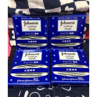 ジョンソン(Johnson's)のジョンソン綿棒 50本入り プチプチ無し、お安く出品 4ケセット(綿棒)