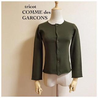 COMME des GARCONS - tricot COMME des GARCONS ウールニットカーディガン