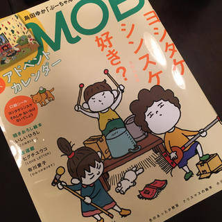 ハクセンシャ(白泉社)のMOE (モエ) 2018年 12月号 (アート/エンタメ/ホビー)