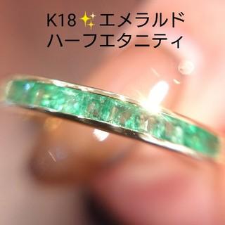 猫じゃらし9802様専用✨エメラルド✨ハーフエタニティ リング K18 15号(リング(指輪))