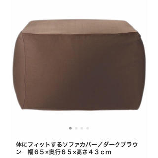 ムジルシリョウヒン(MUJI (無印良品))の1888円/即購入OK★送料込(ソファカバー)