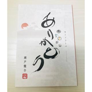 アムウェイ(Amway)の瀬戸龍介「ありがとう」非売品(その他)