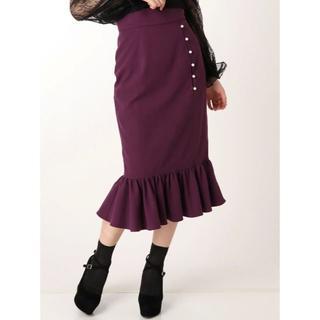 イートミー(EATME)の☆19AW 即完売品 EATME パールボタンマーメイドスカート パープル(ひざ丈スカート)