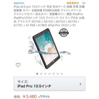 iPad pro 10.5 防水ケース(iPadケース)