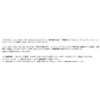 11月19日 ABUソングフェスティバル in TOKYO 村上信五 女性名義 (その他)