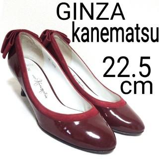 GINZA Kanematsu - 人気 銀座かねまつ GINZAkanematsu エナメル 22.5 赤 全天候