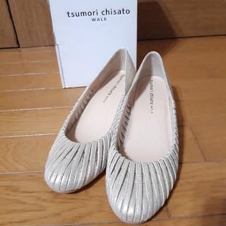 TSUMORI CHISATO - 新品 tsumori chisato walk お洒落ゴールドパンプス 23㎝
