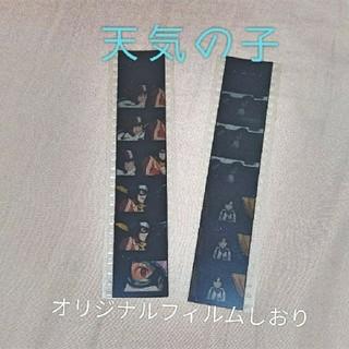 カドカワショテン(角川書店)の天気の子 しおり(ノベルティグッズ)