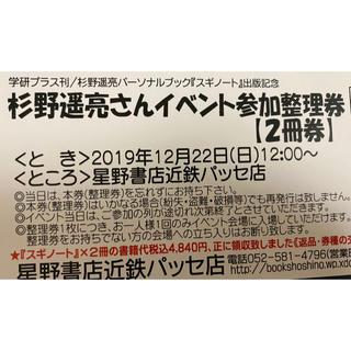 杉野遥亮 スギノート(その他)