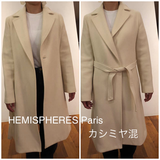 エミスフィール(HEMISPHERE)のHEMISPHERES Paris エミスフェール ロングコート ホワイト(ロングコート)