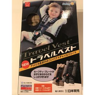 ニホンイクジ(日本育児)の日本育児 トラベルベスト(自動車用チャイルドシート本体)