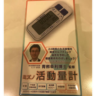 ミズノ(MIZUNO)の【新品未使用】ミズノ活動量計(ウォーキング)