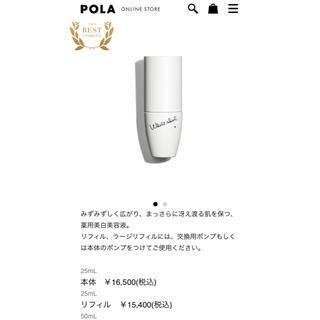 ポーラ(POLA)のPOLA ホワイトショット cxs  25ml 本体(美容液)