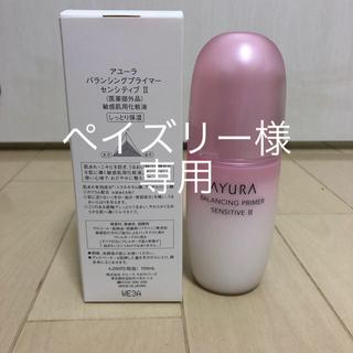 アユーラ(AYURA)のアユーラ 敏感肌用化粧液(乳液/ミルク)