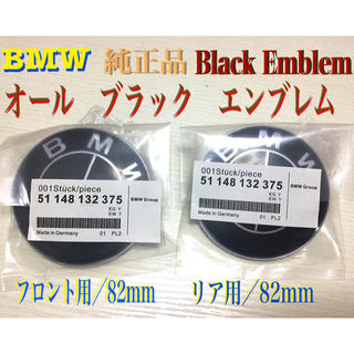 BMW - BMW 純正品 オールブラック エンブレム F82mm/R 82mm 2個セット