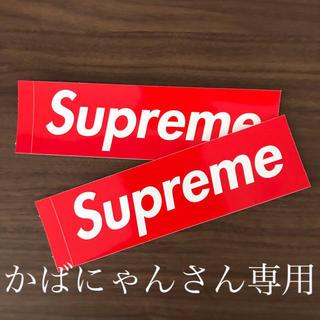 シュプリーム(Supreme)のかばにゃんさん専用 シュプリーム (バッグパック/リュック)