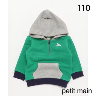 プティマイン(petit main)の新品【 プティマイン 】切替 パーカー スウェット トレーナー 110(その他)