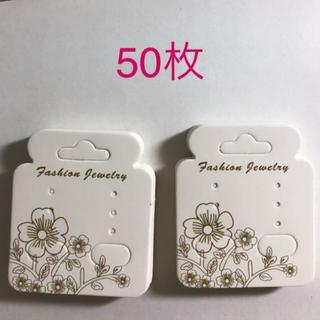 ピアス台紙 50枚 ホワイト(各種パーツ)