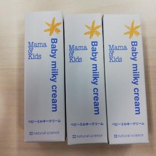Mama&Kidsベビーミルキークリーム(ベビーローション)