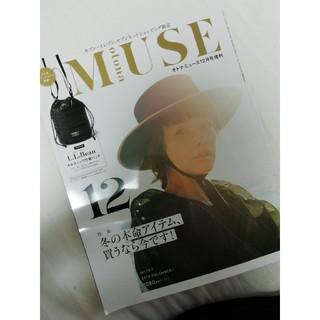 タカラジマシャ(宝島社)のオトナミューズ 12月号 増刊(ファッション)