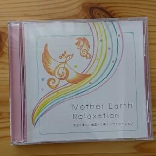 マザーアースリラクゼーション CD (ヒーリング/ニューエイジ)