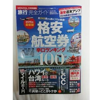 旅行完全ガイド(2015年最新版)(地図/旅行ガイド)