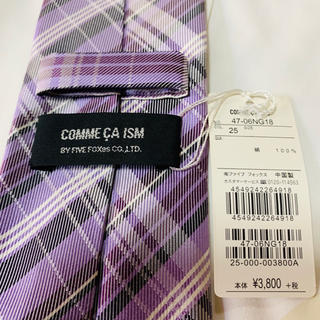 コムサイズム(COMME CA ISM)のCOMME CA ISM  コムサイズム新品未使用 チェック柄 薄紫 高級シルク(ネクタイ)