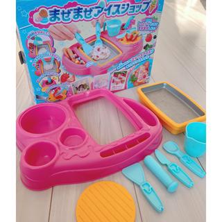 メガハウス(MegaHouse)のまぜまぜアイスショップ(調理道具/製菓道具)