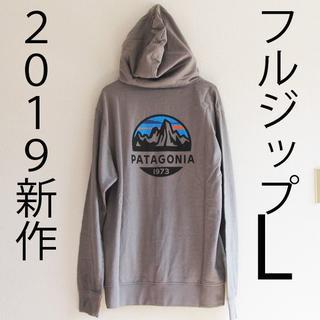 パタゴニア(patagonia)のL 2019新作パタゴニア パーカー フィッツロイ スコープ フルジップ(パーカー)