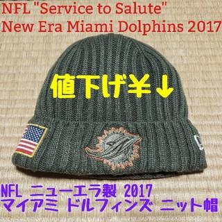 ニューエラー(NEW ERA)のNFL NEW ERA製 Miami Dolphins ビーニー *ニューエラ(ニット帽/ビーニー)