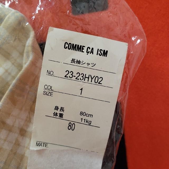 COMME CA ISM(コムサイズム)のコムサイズム❤️セットアップ❤️正装にも キッズ/ベビー/マタニティのベビー服(~85cm)(その他)の商品写真