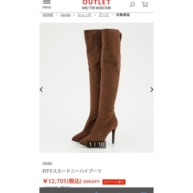 rienda(リエンダ)のrienda スエード ニーハイブーツ レディースの靴/シューズ(ブーツ)の商品写真