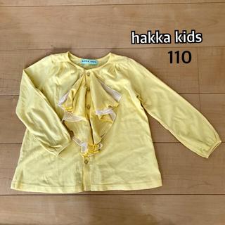 ハッカキッズ(hakka kids)のハッカキッズ  カーディガン  110 黄色 (カーディガン)