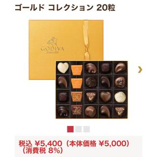☆新品未開封☆ゴディバ チョコレート ゴールド コレクション 20粒入 おまけ付(菓子/デザート)