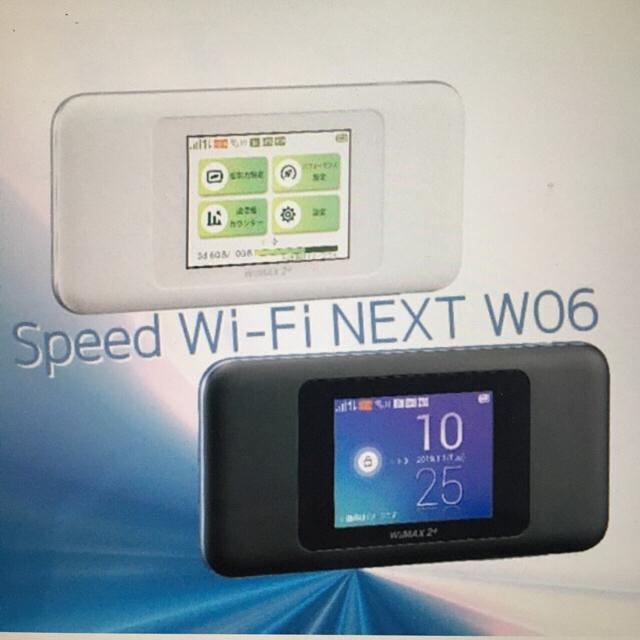 au(エーユー)のSIMフリーモバイルルーター WiMAX2+ W06 スマホ/家電/カメラのPC/タブレット(PC周辺機器)の商品写真