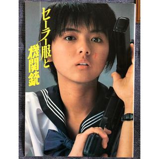 カドカワショテン(角川書店)のセーラー服と機関銃 映画パンフレット(アイドルグッズ)