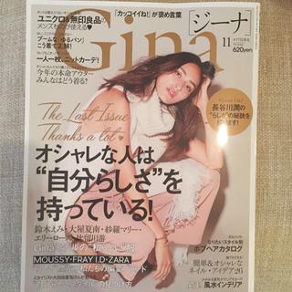 ザラ(ZARA)の最新号Ginaジーナ11月号(ファッション)