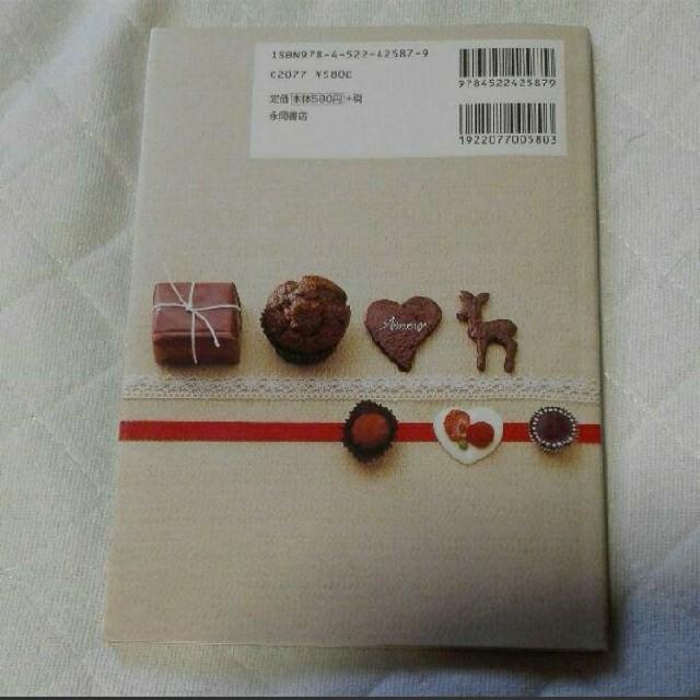 とびきり大好き!チョコレート 作りたい・おくりたいとっておきレシピ エンタメ/ホビーの本(料理/グルメ)の商品写真
